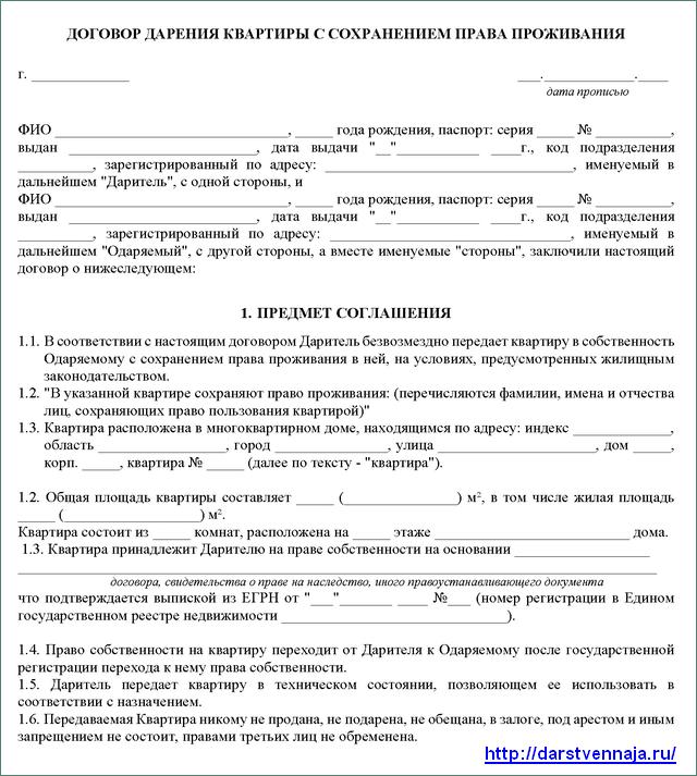 Договор дарения квартиры с правом на проживание