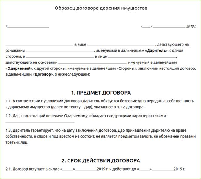 Образец договора дарения имущества в 2019 году