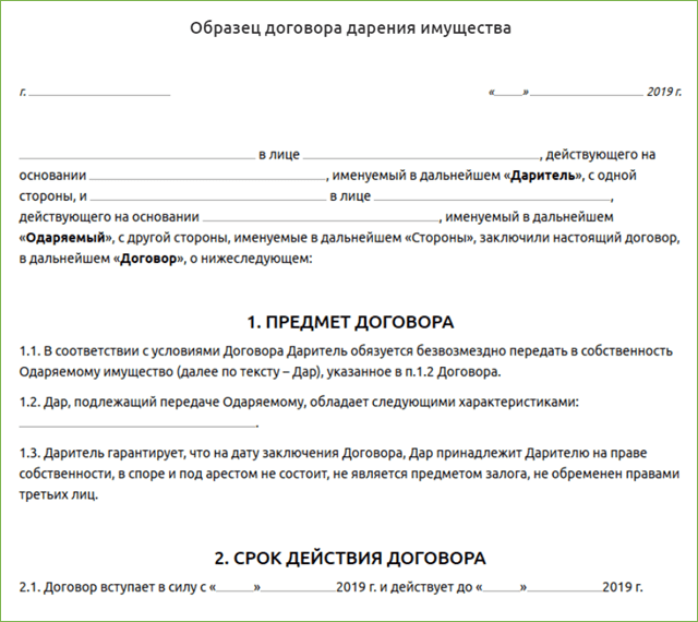 Образец 2019года договор дарения с условием проживания дарителя образец